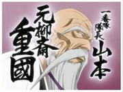 01_1st_Yamamoto-Genryūsai Shigekuni