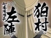 07_1st_Komamura Sajin