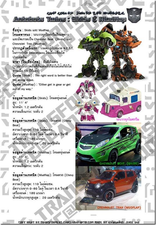 TFFC@PANTIP.COM - Skids & Mudflap(Autobot)