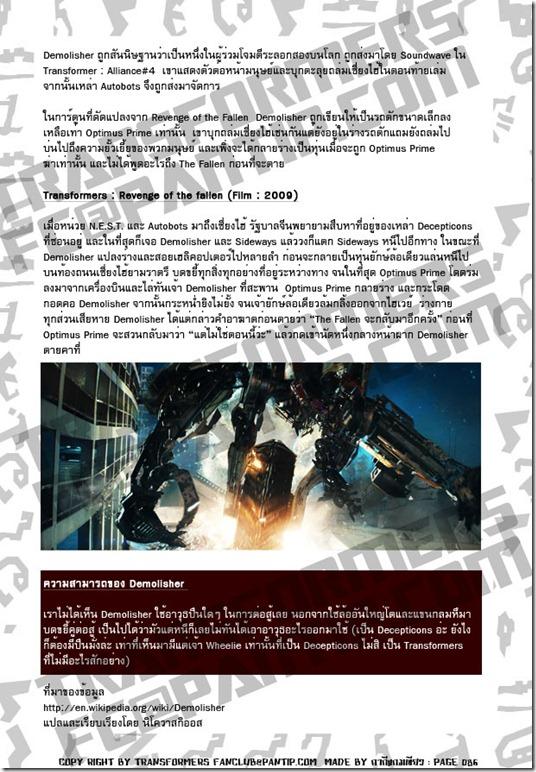 TFFC@PANTIP.COM - Demolisher (Decepticon)