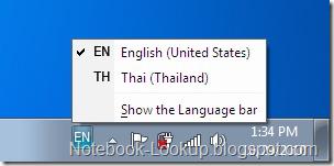วิธีการตั้งค่า Keyboard ภาษาไทยใน Windows 7 (ฉบับสมบูรณ์)