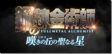 Trailer ตัวใหม่ของ Fullmetal Alchemist the Movie: The Sacred Star of Milos