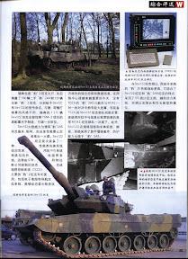 Weapon.Magazine.Vol.69.Feb.2005.Chinese.eBook-TLFeBOOK.兵器-27.jpg