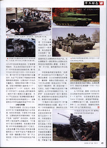Weapon Magazine Vol 71 Apr 2005 Chinese Ebook-Tlfebook 兵器-45.jpg