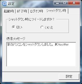 otositter018.jpg