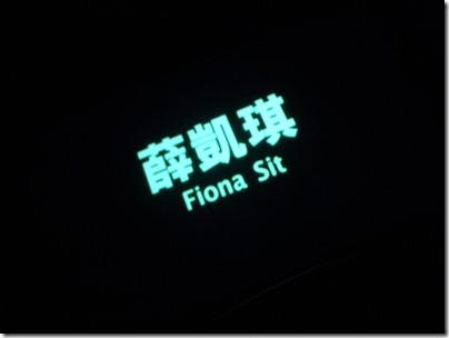 Fiona Sit