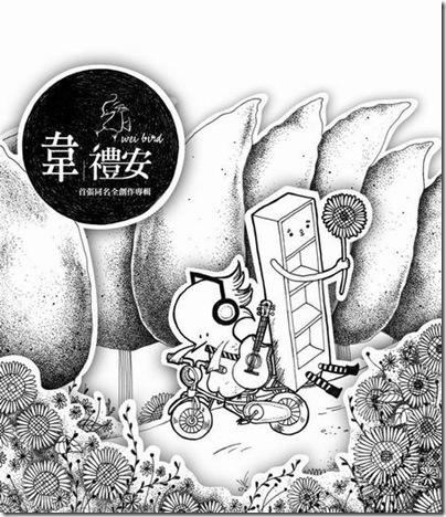 韋禮安 - 首張同名全創作專輯