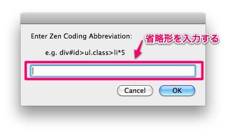 ZenCodingInputDialog.jpg