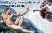 سکولار ، بی خدایی ، آزادی