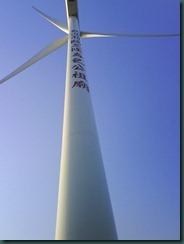 windcar