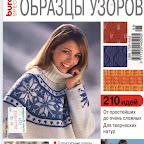 В журнальчике представлены 210 орнаментов для вязания, от простых до...
