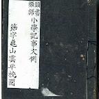 頭書類語小学記事文例.jpg
