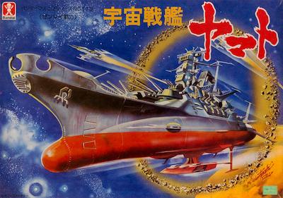 Yamato%20Model%2074.jpg