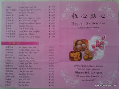 www.RickNakama.com Happy Garden Inc Chinese Restaurant Dim Sum Menu Maunakea Street Phone 808-538-1088