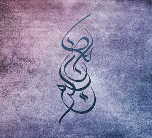 6 40+ Beautiful Arabic Typography And Calligraphy