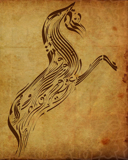 15 40+ Beautiful Arabic Typography And Calligraphy