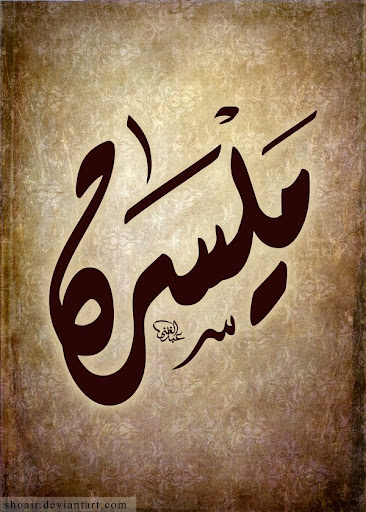 35 40+ Beautiful Arabic Typography And Calligraphy