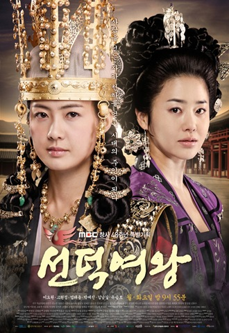 The_Great_Queen_Seondeok-p1