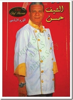 حملى الان مجموعه من كتب الشيف حسن 12939451302216
