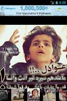 Screenshot of صور الشعر الأصيل فيسبوك واتساب