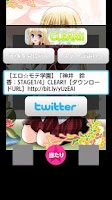 Screenshot of エロ☆モテ学園スクラッチ