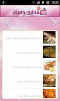 Screenshot of مطبخ جميلة