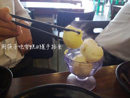 用筷子吃雪糕