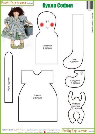 Мягкие куклы своими руками из ткани выкройки для начинающих 724