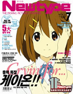 Newtype Korea (July 2010)