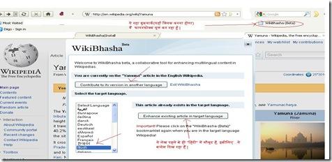 wikibhasha
