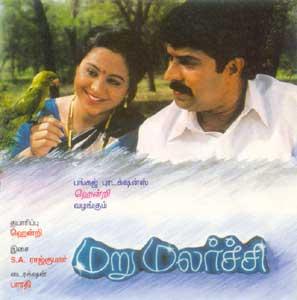 Marumalarchi movie