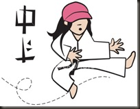 ist2_347595-karate-chop