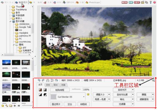 Photoscape - 免费的数码相片处理软件 2