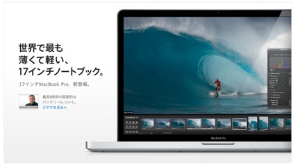 macbook pro 17in.jpg