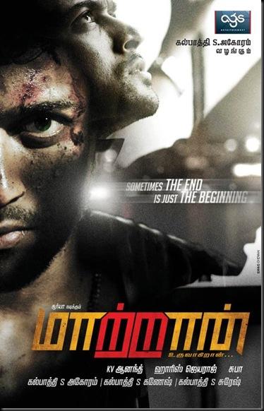 Surya-Next-Film-Maatran