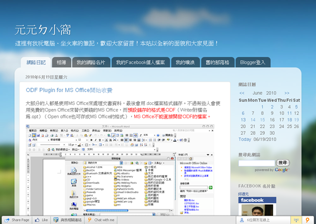 Blogger 0702元元ㄉ小窩