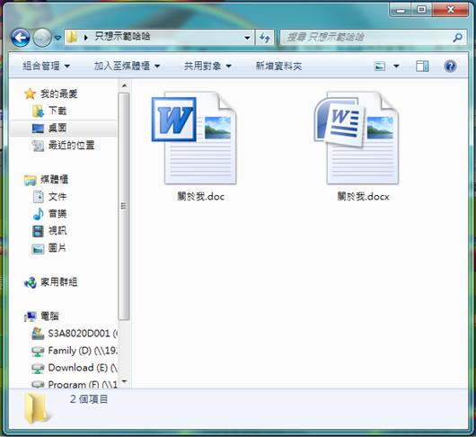 office 2007檔案不同