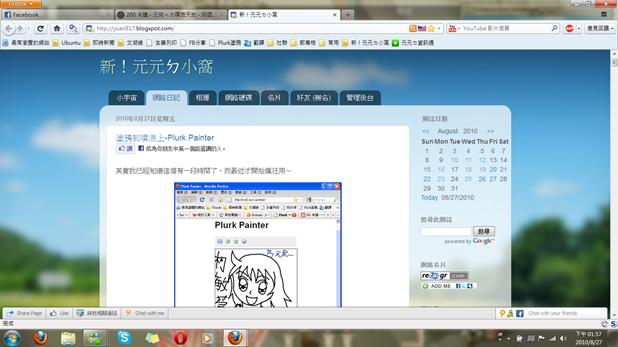 Firefox4 beta4測試報告