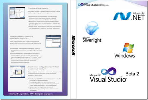 Visual Studio Beta 2
