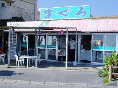 港の鮮魚店マルハ