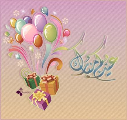 عيدكم-مبارك
