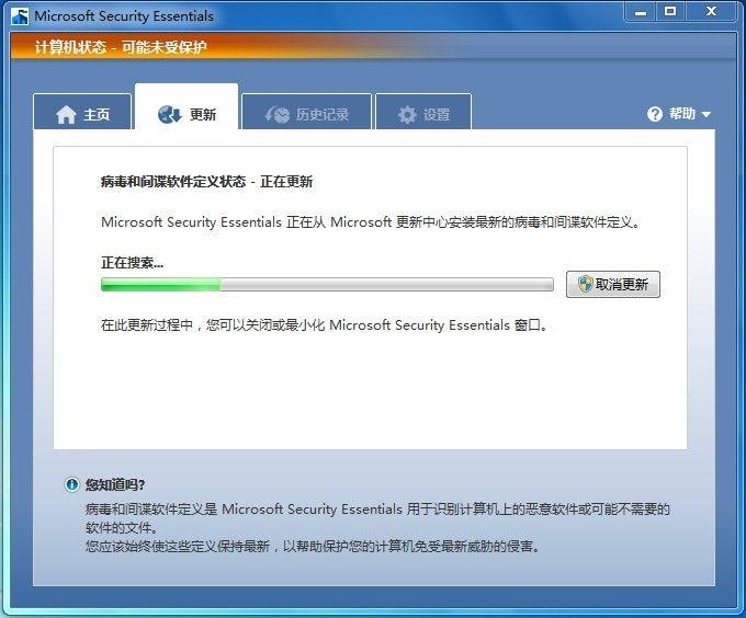 微软杀毒软件中文版