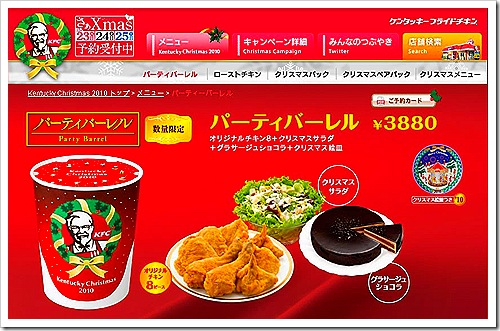 KFC Japan 2010 Christmas Selection