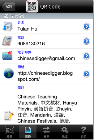 chinese digger QR 解碼
