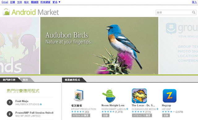 androidmarket_01
