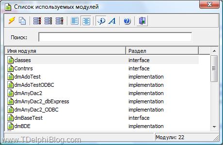 CnWizards: список использованных модулей (uses)