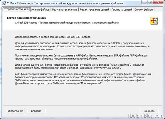 CnPack: Тестер зависимостей юнитов и бинарных файлов