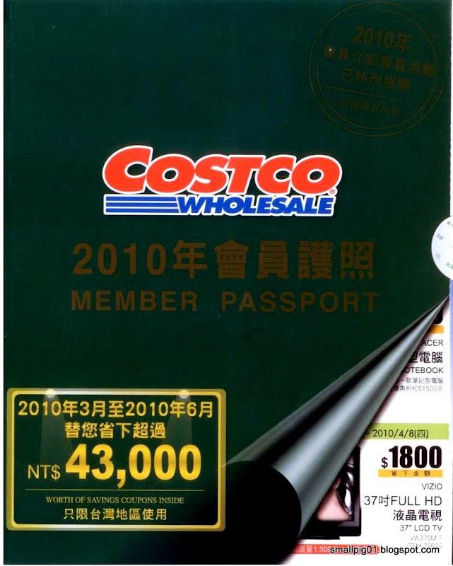 COSTCO 好市多 會員護照 2010 3月~6月