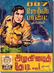 Rani Comics #1 p00
