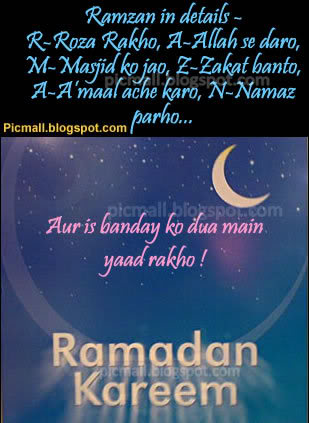 Ramadan Shayari  Image - 5